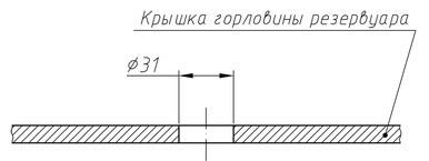Рис. 4. Эскиз доработки крышки резервуара для установки ДУТ 306-01.