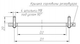 Рис. 3. Эскиз доработки крышки резервуара для установки ДУТ 306.