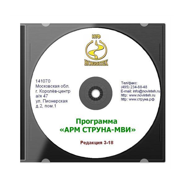 """Доукомплектация оборудования программой """"АРМ СТРУНА-МВИ"""""""