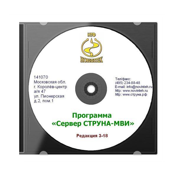 """Доукомплектация оборудования программой """"Сервер СТРУНА-МВИ"""" (OPC)"""