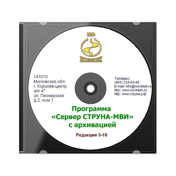 """Доукомплектация оборудования программой """"Сервер СТРУНА-МВИ"""" (OPC с архивацией)"""