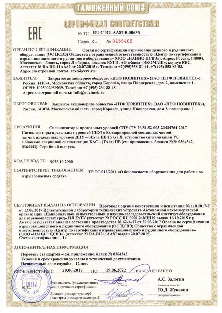 Сертификат соответствия СПУ