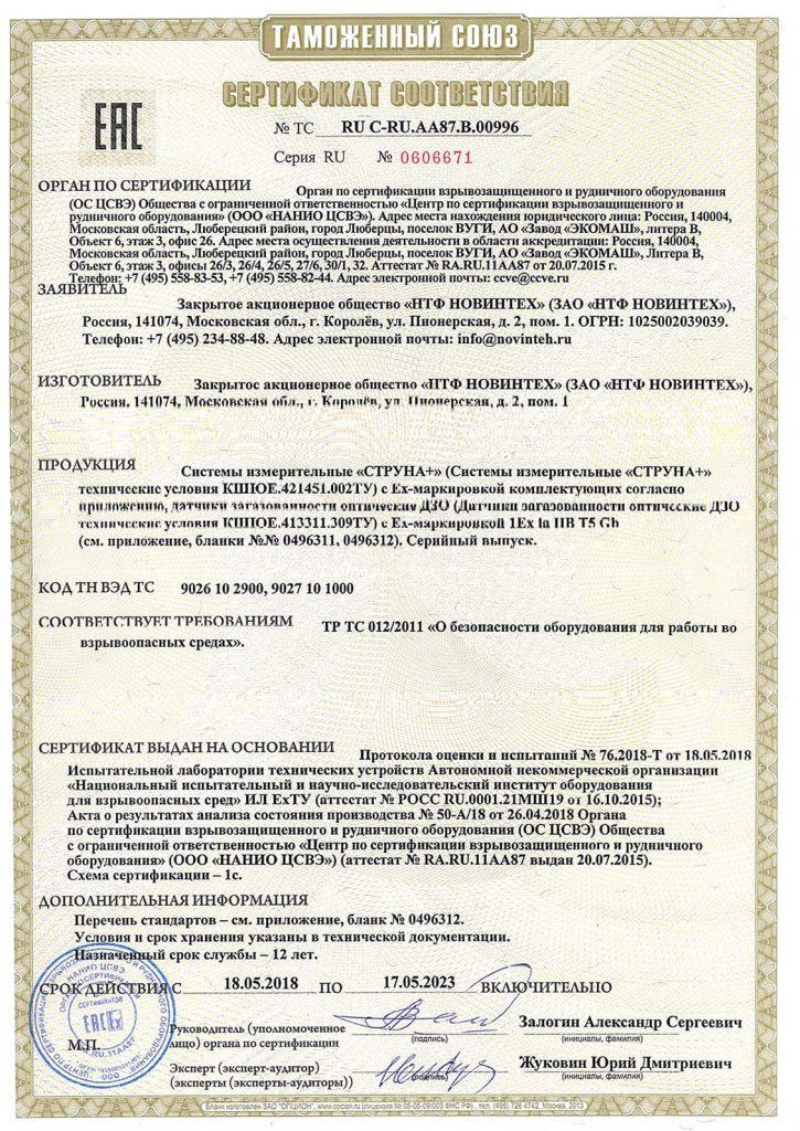 """Сертификат соответствия """"СТРУНА+"""" и ДЗО"""
