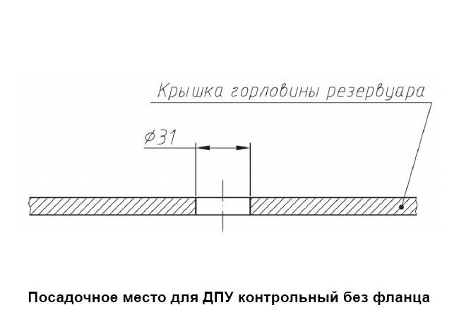 Посадочное место для ДПУ контрольный без фланца