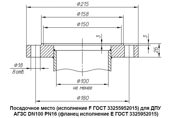 Посадочное место для ДПУ АГЗС DN100 PN16