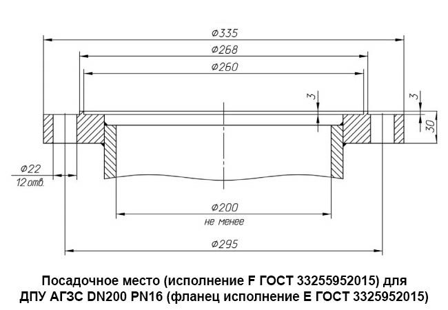 Посадочное место для ДПУ АГЗС DN200 PN16